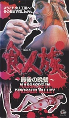 Nudo e selvaggio - Japanese VHS cover (xs thumbnail)