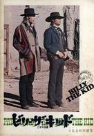 Pat Garrett & Billy the Kid - Japanese Movie Cover (xs thumbnail)