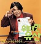 Widaehan yusan - South Korean poster (xs thumbnail)