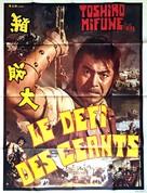 Daitozoku - French Movie Poster (xs thumbnail)