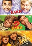 Yolki 3 - Russian Movie Cover (xs thumbnail)