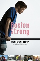 Stronger - Japanese Movie Poster (xs thumbnail)