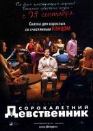The 40 Year Old Virgin - Russian Movie Poster (xs thumbnail)