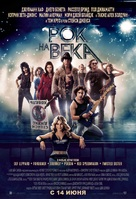 Rock of Ages - Russian Movie Poster (xs thumbnail)