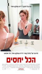 This Is 40 - Israeli Movie Poster (xs thumbnail)