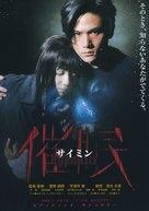 Saimin - Japanese Movie Poster (xs thumbnail)