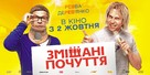 Smeshannie chuvstva - Ukrainian Movie Poster (xs thumbnail)