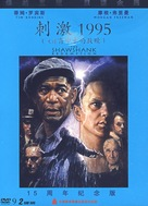 The Shawshank Redemption - Chinese DVD movie cover (xs thumbnail)