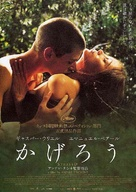 Les égarés - Japanese Movie Poster (xs thumbnail)