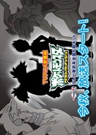"""Pokémon Best Wishes!"" - Japanese Movie Poster (xs thumbnail)"