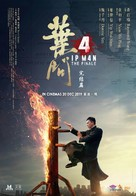 Yip Man 4 - Malaysian Movie Poster (xs thumbnail)