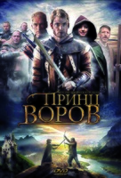 Beyond Sherwood Forest - Russian Movie Cover (xs thumbnail)