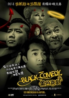 Black Comedy - Malaysian Movie Poster (xs thumbnail)