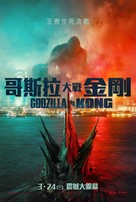 Godzilla vs. Kong - Hong Kong Movie Poster (xs thumbnail)