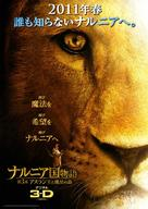 The Chronicles of Narnia: The Voyage of the Dawn Treader - Japanese Movie Poster (xs thumbnail)
