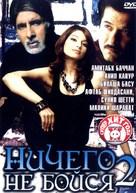 Darna Zaroori Hai - Russian DVD cover (xs thumbnail)
