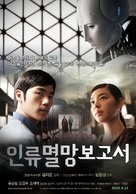 In-lyu-myeol-mang-bo-go-seo - South Korean Movie Poster (xs thumbnail)