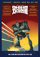 The Iron Giant - South Korean Movie Poster (xs thumbnail)