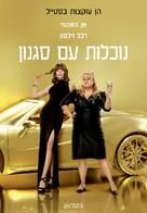 The Hustle - Israeli Movie Poster (xs thumbnail)