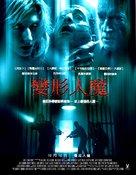 Necessary Evil - Taiwanese Movie Poster (xs thumbnail)