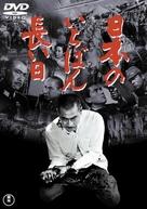 Nihon no ichiban nagai hi - Japanese DVD cover (xs thumbnail)