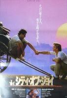 City of Joy - Japanese Movie Poster (xs thumbnail)