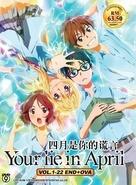 """Shigatsu wa Kimi no Uso"" - Malaysian Movie Cover (xs thumbnail)"