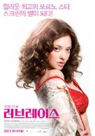 Lovelace - South Korean Movie Poster (xs thumbnail)