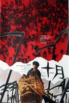 Oktyabr - Japanese Movie Poster (xs thumbnail)