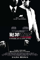 American Gangster - Hong Kong Movie Poster (xs thumbnail)