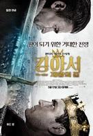 King Arthur: Legend of the Sword - South Korean Movie Poster (xs thumbnail)