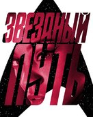 Star Trek - Russian Movie Poster (xs thumbnail)