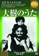Apur Sansar - Japanese DVD movie cover (xs thumbnail)