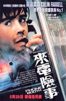 Phone Booth - Chinese Movie Poster (xs thumbnail)