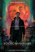 Reminiscence - Russian Movie Poster (xs thumbnail)