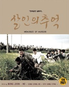 Salinui chueok - South Korean Movie Cover (xs thumbnail)