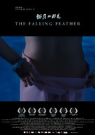 The Falling Feather - Chinese Movie Poster (xs thumbnail)