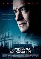 Bridge of Spies - Greek Movie Poster (xs thumbnail)