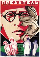 Predatel - Russian Movie Poster (xs thumbnail)