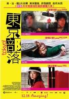 Tôkyô! - Hong Kong Movie Poster (xs thumbnail)