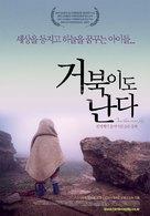 Lakposhtha parvaz mikonand - South Korean Movie Poster (xs thumbnail)