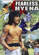 Xiao quan guai zhao - Movie Cover (xs thumbnail)