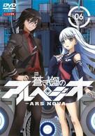 """Aoki Hagane no Arpeggio: Ars Nova"" - Japanese DVD cover (xs thumbnail)"