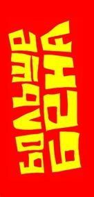 Bigga Than Ben - Russian Logo (xs thumbnail)