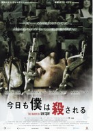 The Deaths of Ian Stone - Japanese Movie Poster (xs thumbnail)