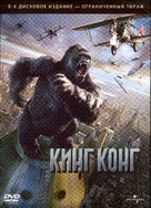 King Kong - Russian Movie Cover (xs thumbnail)
