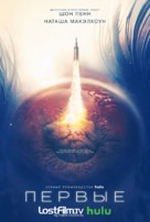"""""""The First"""" - Russian Movie Poster (xs thumbnail)"""
