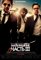 The Hangover Part III - Russian Movie Poster (xs thumbnail)