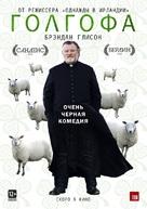 Calvary - Russian Movie Poster (xs thumbnail)