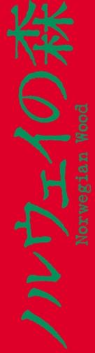 Noruwei no mori - Japanese Logo (xs thumbnail)